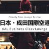 【KAL Business Class Lounge】成田空港のプライオリティパスで入れる空港ラウンジの利用レビュー