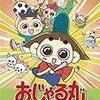 【DVD感想】おじゃる丸 マロのゆかいな世界