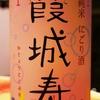 霞城寿 純米にごり酒