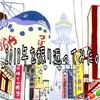 【旅する日本語教師】2018年を振り返ってみた。
