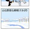 童謡「雪」・その2