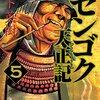 【死闘と嫁取りと軍神と】読書感想:『センゴク天正記(5)』 (ヤンマガKCスペシャル)