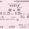 小田急電鉄  新宿営業センター発行 特急券