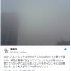 全国的に良い天気となった日本列島では関西地方を中心に濃霧注意報が!!トレンドワード入りしている『サイレントヒル』ってなに?