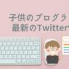 子供のプログラミング最新のTwitter情報!
