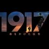 「1917」(ネタバレ感想)VR映画を目指すもドラマで破綻