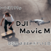 【初ドローンは199g】DJI Mavic Mini|新製品 おすすめポイントと価格考察