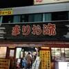 今日は友人とラーメンを食うためだけに奈良へ。