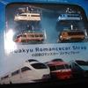 """【木曽さんちゅうは""""ぷちビッグダディ""""】第767回「ぷちビッグダディだってロマンスのカーに乗りたいの」"""