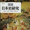 武田信玄が教科書から消える(かもしれない)件についての歴史家の見解