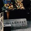 平成最後のライブ〜9mm Parabellum Bullet 15th Anniversary 東西フリーライブ@大阪城野外音楽堂