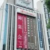 渋谷 東急百貨店 お得意様優待や特典ありの錦裳会に行ってきた