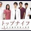 2020年1月期のドラマを展望する①〜医療ドラマ乱立のシーズン,「トップナイフ」か「アライブ」か…〜