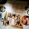 【映画】『閃光少女 Our Shining Days』シネマカリテでぱややーん - 見どころ解説とか感想とか
