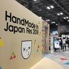 HandMade In Japan Fes 2018@東京ビッグサイト・感想