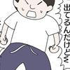 ふわ太が埼玉にいた時の話