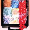 【1987年】【1月】コンプティーク増刊号ちょっとエッチな福袋