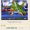 ドラゴンや5大キャンペーン!!
