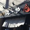 【オススメ5店】川崎・鶴見(神奈川)にあるパブが人気のお店