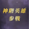 【FEH】神階英雄召喚・目覚めし正の女神 参戦!