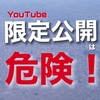 限定公開は危険!YouTube動画を特定の人だけに見せる方法
