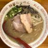 伊勢崎で大人気の美味い豚骨ラーメン。群馬でもTOPレベル…【豚骨らーめん れん(伊勢崎・連取町)】