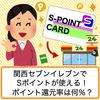 阪急阪神のSポイントが関西のセブンイレブンで貯まる!還元率は何%?