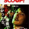映画「SCOOP!」はヒロイン福山雅治姫がひたすら愛される物語だった。