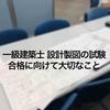 一級建築士製図試験の合格に向けた大切なポイント!【2019年版:美術館の分館】