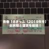 青春18きっぷ(2019年冬)での鉄道旅!全旅程と運賃をまとめてみました。