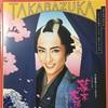 【宝塚歌劇】雪組 幕末太陽傳 感想(ネタバレあり)