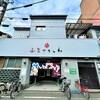 銭湯データベース(大阪市西成区)