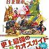 (読書メモ)史上最強の台北カオスガイド101