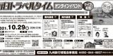 【速報】九州旅行博覧会の公式サポーターに就任&10/29オンラインイベント開催!