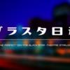 ブラスタ超初心者★1日目にやるべきこと3選!