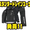 【AbuGarcia×バスブリゲード】コラボレインウェア「スタンダードレインスーツ」発売!