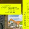 オーケストラ・リュミエール 第42回定期演奏会 3月8日 開催!
