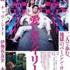愛憎の地平『愛しのアイリーン』☆☆ 2019年第236作目