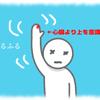 指を怪我したら試してほしい【挙手ふるふる】止血方法(傷口画像なし)
