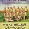 『アイオワ野球連盟』/W・P・キンセラ