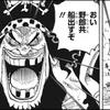 【ワンピース】黒ひげの目的はアラバスタ王国? 能力者狩り?徹底考察