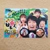 ABC朝日放送株主優待QUOカード(500円分)