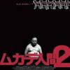 【超絶閲覧注意!】ムカデ人間2のあらすじ・ネタバレ映画レビュー
