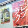 ミーハー落語入門オタクにピッタリの 「渋谷らくご」