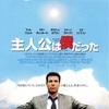 映画『主人公は僕だった』ネタバレあらすじキャスト評価 コメディ映画