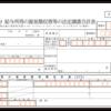年末 調整 税務署 に 提出 する 書類
