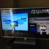 「VIERA 液晶テレビ TH-L42E60」到着