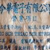 台湾行2013 台北でやっぱり電子部品屋に行く
