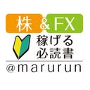 株&FX初心者が稼ぐ必読書@マルルン