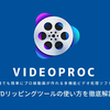 VideoProcのDVDリッピングツールの使い方を徹底解説!